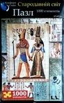 Пазл. Стародавній світ. 1000 елементів (0115)