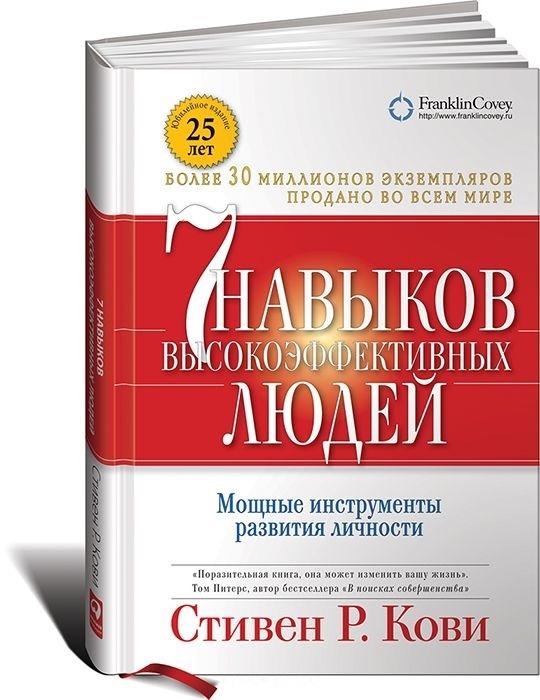 """Купить книгу """"Семь навыков высокоэффективных людей. Мощные инструменты развития личности"""""""