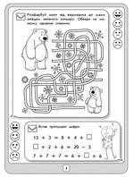 Тренажер з математики. Розвиток логічного мислення - купить и читать книгу