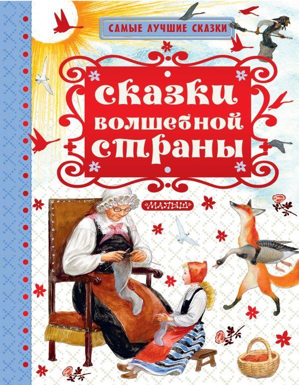 """Купить книгу """"Сказки волшебной страны"""""""