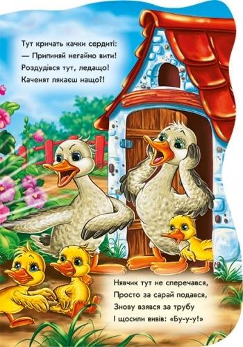"Купить книгу ""Котик Нявчик"""