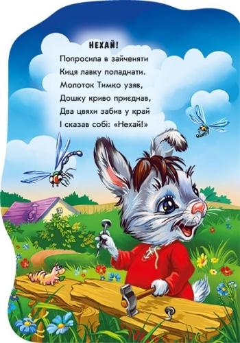 """Купить книгу """"Зайчик Тимко"""""""