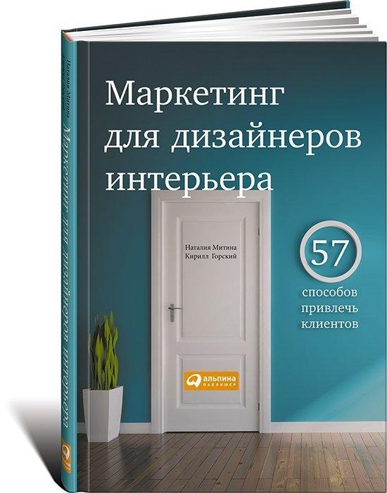 """Купить книгу """"Маркетинг для дизайнеров интерьера: 57 способов привлечь клиентов"""""""