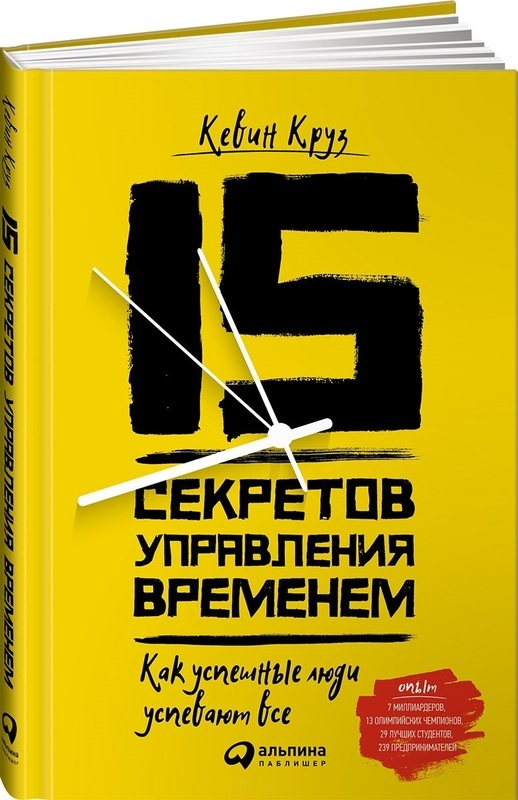 """Купить книгу """"15 секретов управления временем. Как успешные люди успевают все"""""""