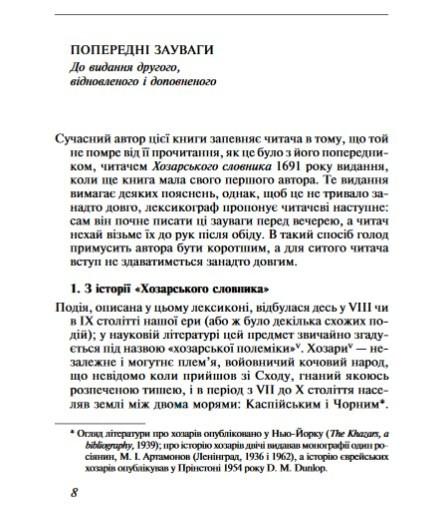 """Купить книгу """"Хозарський словник. Роман-лексикон на 100 000 слів. Жіночий примірник"""""""