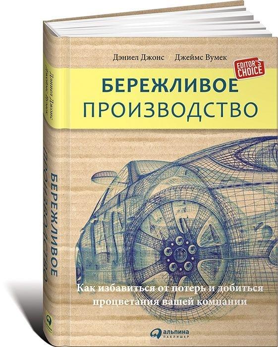 """Купить книгу """"Бережливое производство. Как избавиться от потерь и добиться процветания вашей компании"""""""