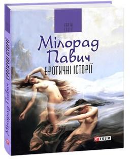 """Купить книгу """"Еротичні історії"""""""
