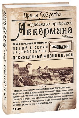 """Купить книгу """"Подземелье призраков Аккермана"""""""