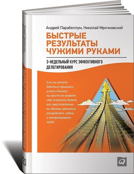 """Купить книгу """"Быстрые результаты чужими руками: 3-недельный курс эффективного делегирования"""""""