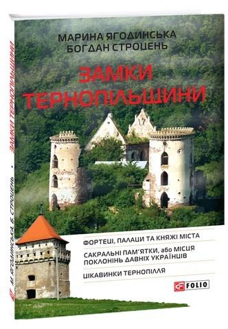 """Купить книгу """"Замки Тернопільщини"""""""
