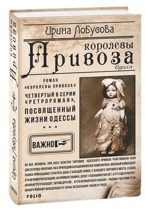 """Купить книгу """"Королевы Привоза"""""""