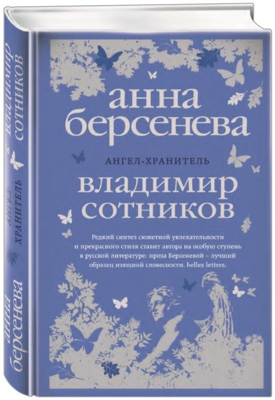 """Купить книгу """"Ангел-хранитель"""""""