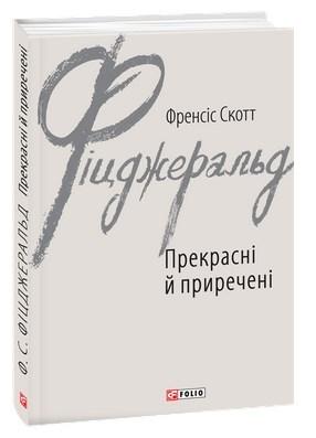 """Купить книгу """"Прекрасні й приречені"""""""