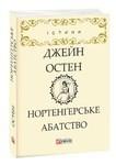 Нортенгерське абатство - купить и читать книгу