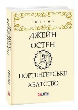 """Купить книгу """"Нортенгерське абатство"""""""