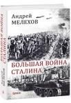 Большая война Сталина - купить и читать книгу