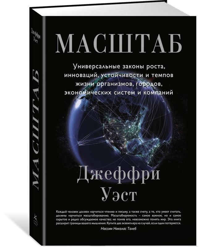 """Купить книгу """"Масштаб. Универсальные законы роста, инноваций, устойчивости и темпов жизни организмов, городов, экономических систем и компаний"""""""