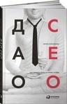 Дао CEO. Как создать свою историю успеха - купить и читать книгу