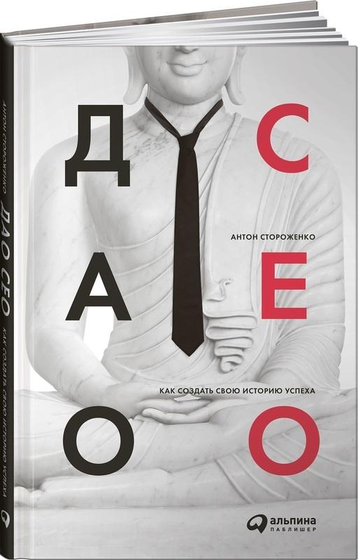 """Купить книгу """"Дао CEO. Как создать свою историю успеха"""""""