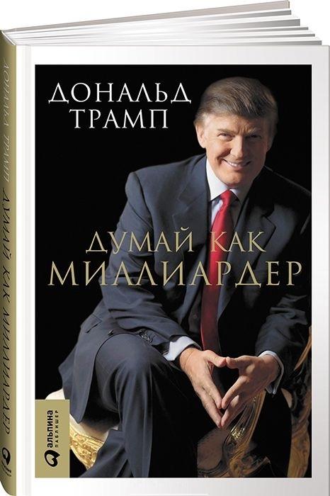 """Купить книгу """"Думай как миллиардер"""""""
