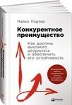 """Купить книгу """"Конкурентное преимущество. Как достичь высокого результата и обеспечить его устойчивость"""""""