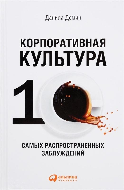 """Купить книгу """"Корпоративная культура. Десять самых распространенных заблуждений"""""""