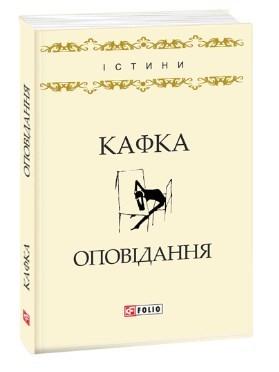 """Купить книгу """"Оповідання"""""""