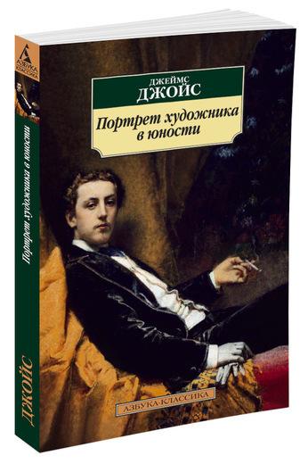 """Купить книгу """"Портрет художника в юности"""""""