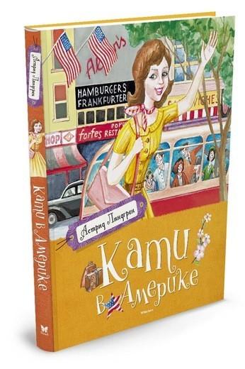 """Купить книгу """"Кати в Америке"""""""