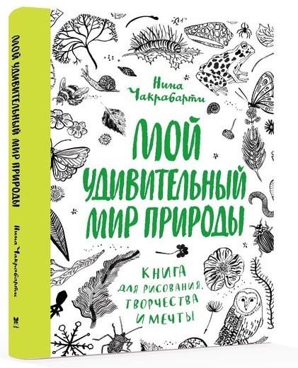 """Купить книгу """"Мой удивительный мир природы"""""""
