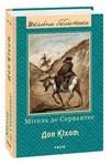 """Купить книгу """"Дон Кіхот. Частина перша"""""""