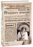 Букет из Оперного театра - купить и читать книгу