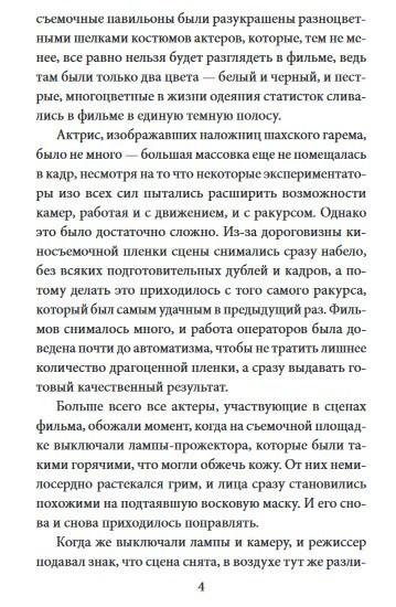 """Купить книгу """"Букет из Оперного театра"""""""