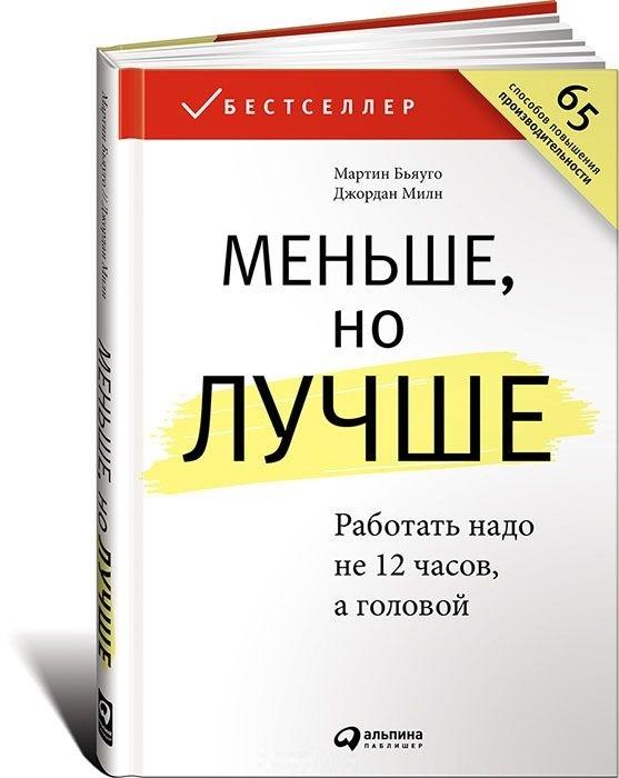 """Купить книгу """"Меньше, но лучше. Работать надо не 12 часов, а головой"""""""