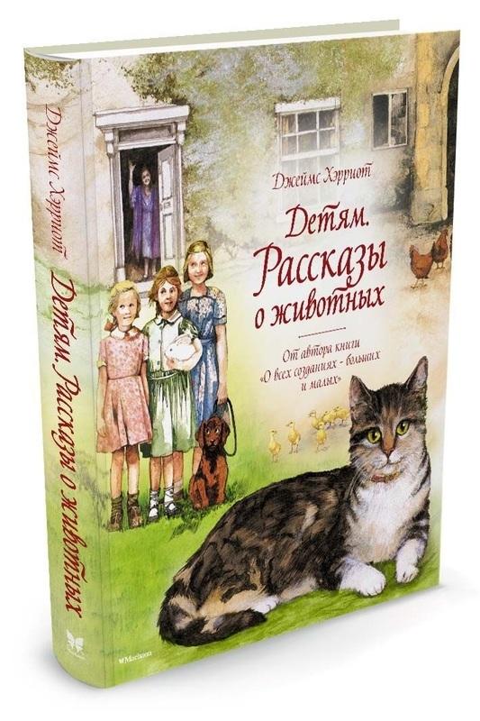 """Купить книгу """"Детям. Рассказы о животных. От автора книги """"О всех созданиях - больших и малых"""""""""""