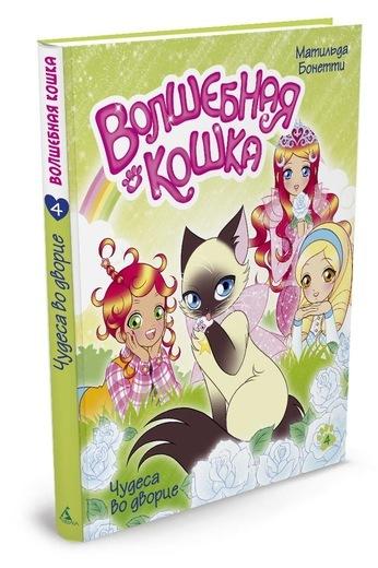 """Купить книгу """"Волшебная кошка. Книга 4. Чудеса во дворце"""""""