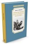 Приключения доисторического мальчика - купить и читать книгу