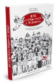 """Купить книгу """"Как справиться с ребенком. Руководство в 22 эпизодах и иллюстрациях"""""""