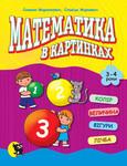 Математика в картинках (3-4 роки). Розвивальний посібник - купить и читать книгу