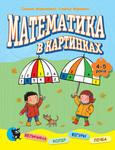 Математика в картинках (4-5 років). Розвивальний посібник - купить и читать книгу