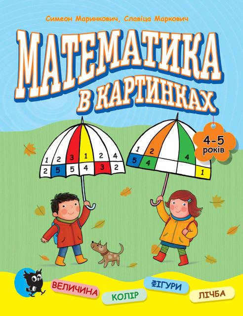 """Купить книгу """"Математика в картинках (4-5 років). Розвивальний посібник"""""""