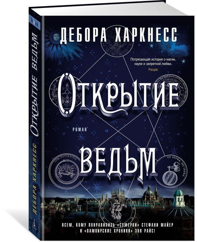 """Купить книгу """"Открытие ведьм"""""""