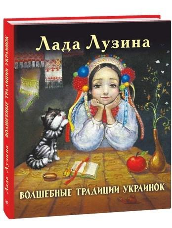 """Купить книгу """"Волшебные традиции украинок"""""""