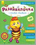 Развивалочка с пчёлкой Манюней. 2-3 года - купити і читати книгу