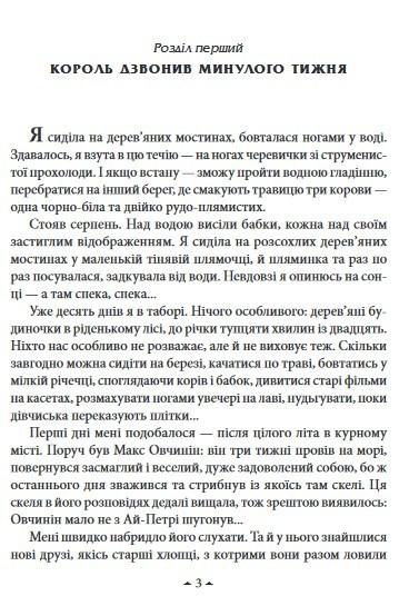 """Купить книгу """"Зло не має влади"""""""