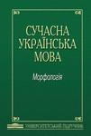 Сучасна українська мова. Морфологія. Університетський підручник