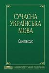 Сучасна українська мова. Синтаксис. Університетський підручник