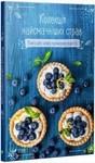 Колекція найсмачніших страв. Книга для запису кулінарних рецептів