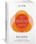 Икигай. Смысл жизни по-японски - купить и читать книгу