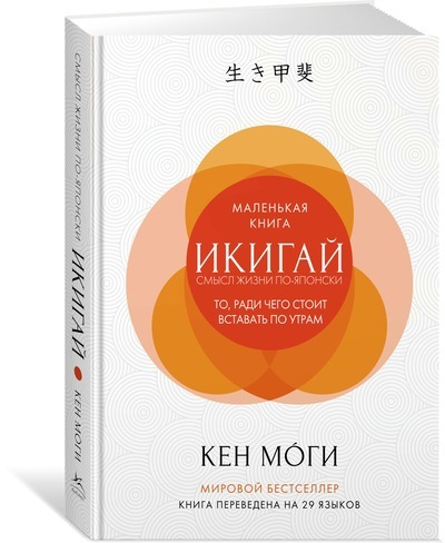 """Купить книгу """"Икигай. Смысл жизни по-японски"""""""